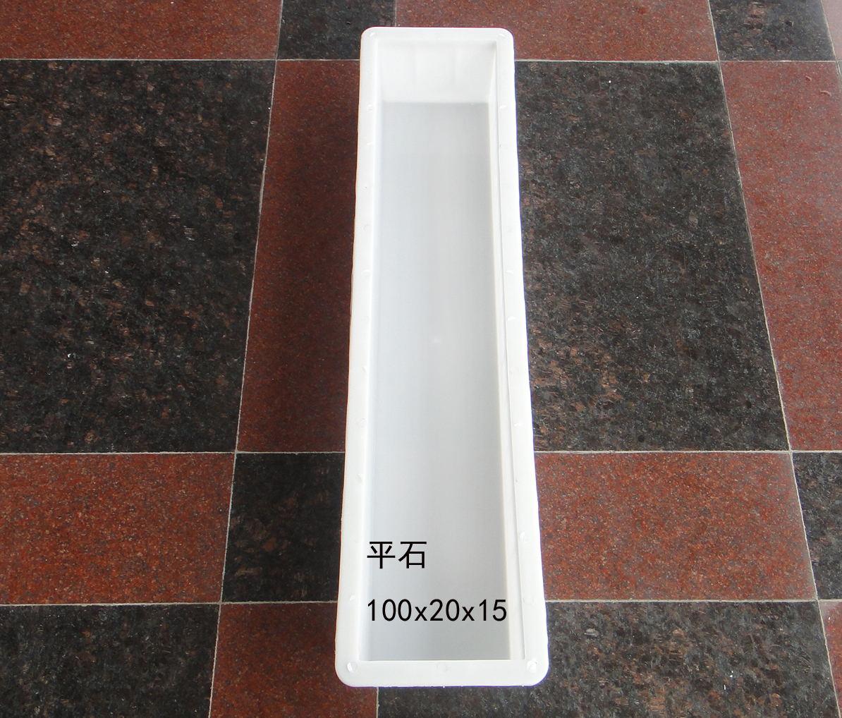 平石:100x20x15(1900g)