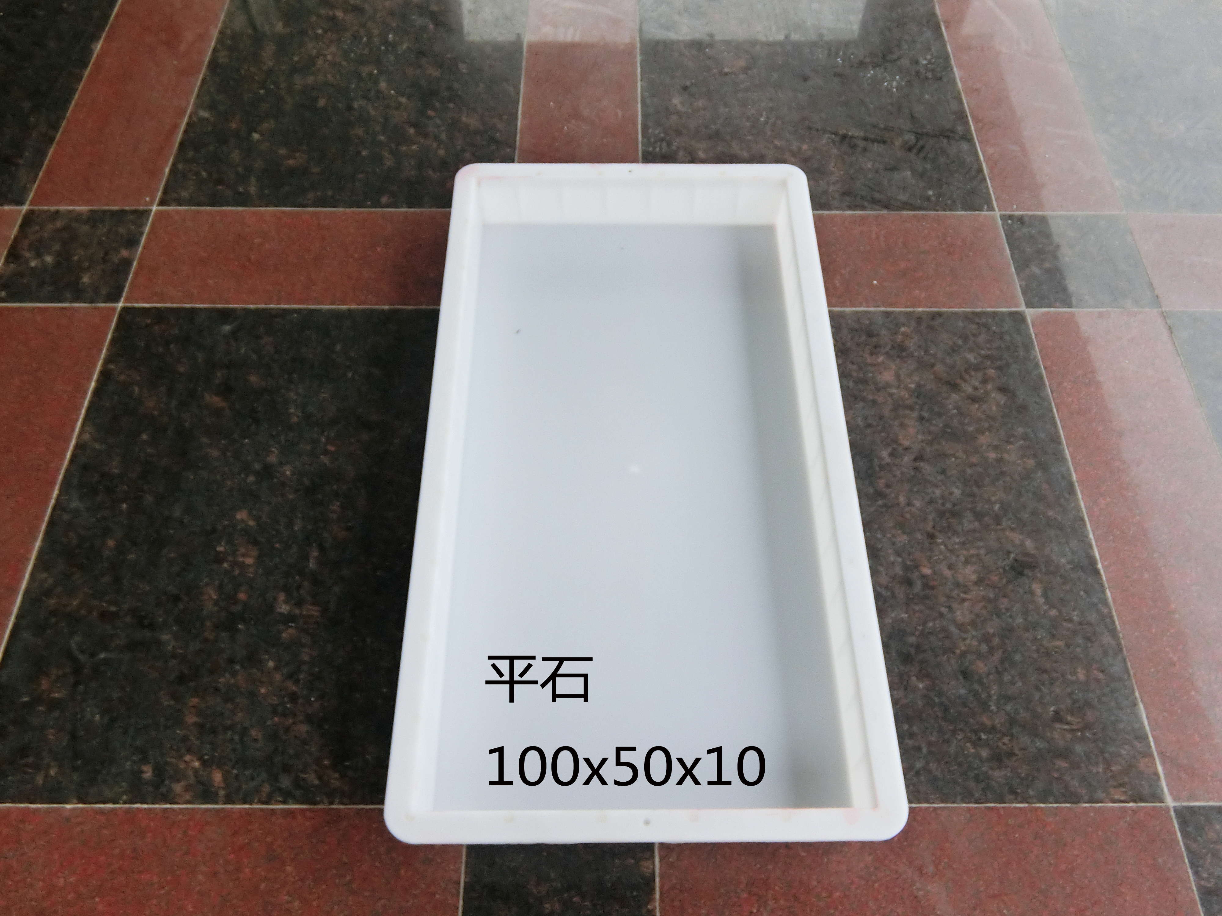 平石:100x50x10(3100g)