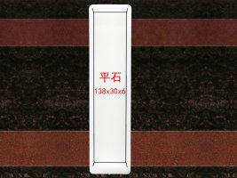 平石:138x30x6