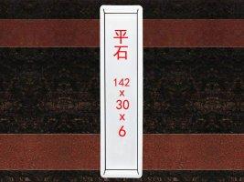 平石:142x30x6