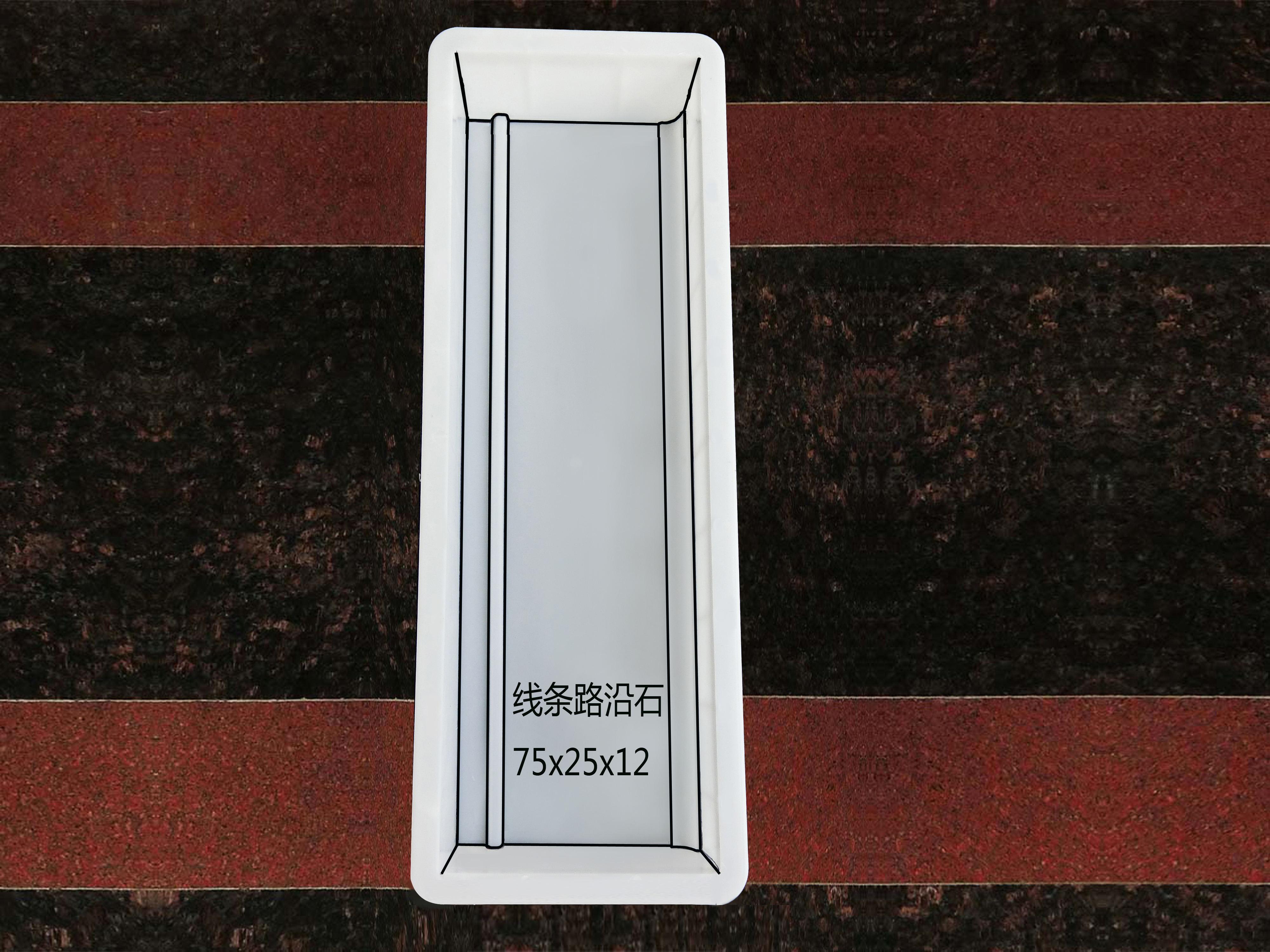 线条路沿石:75x25x12(1155g)