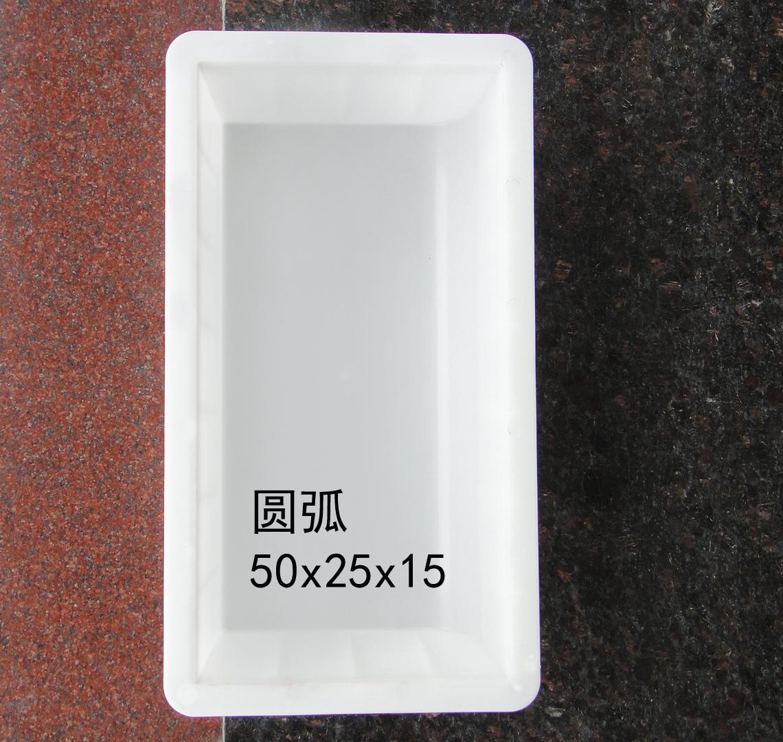 圆弧路沿石:50x25x15(950g)
