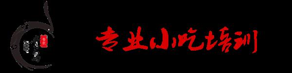 西安专业的小吃培训机构,一对一手把手教学,教会为止。