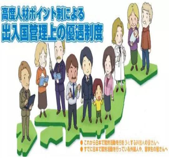 日本移民-高度人才签证