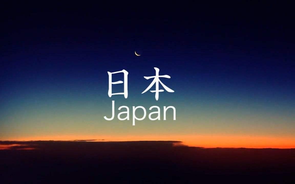 日本移民,移民日本