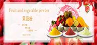 果蔬粉系列