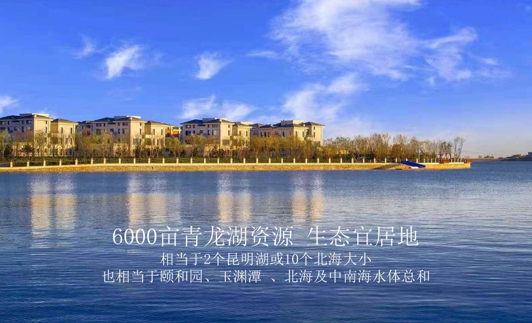 6000亩青龙湖资源,生态宜居地
