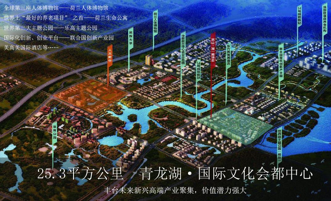 青龙湖·国际文化会都中心