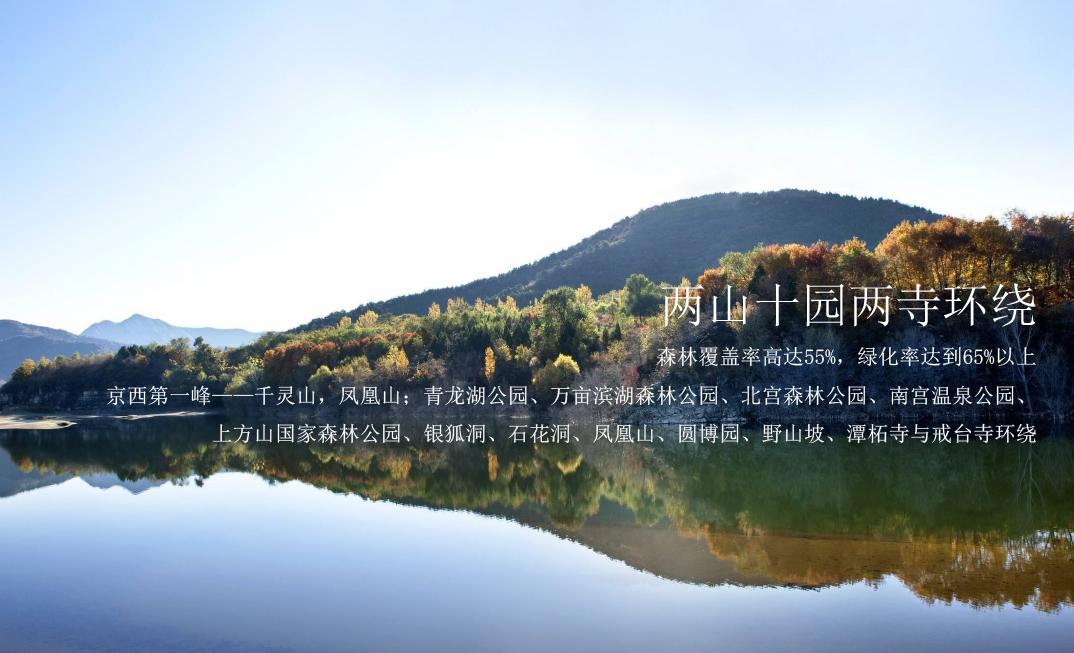 京西第一峰—千灵山,凤凰山