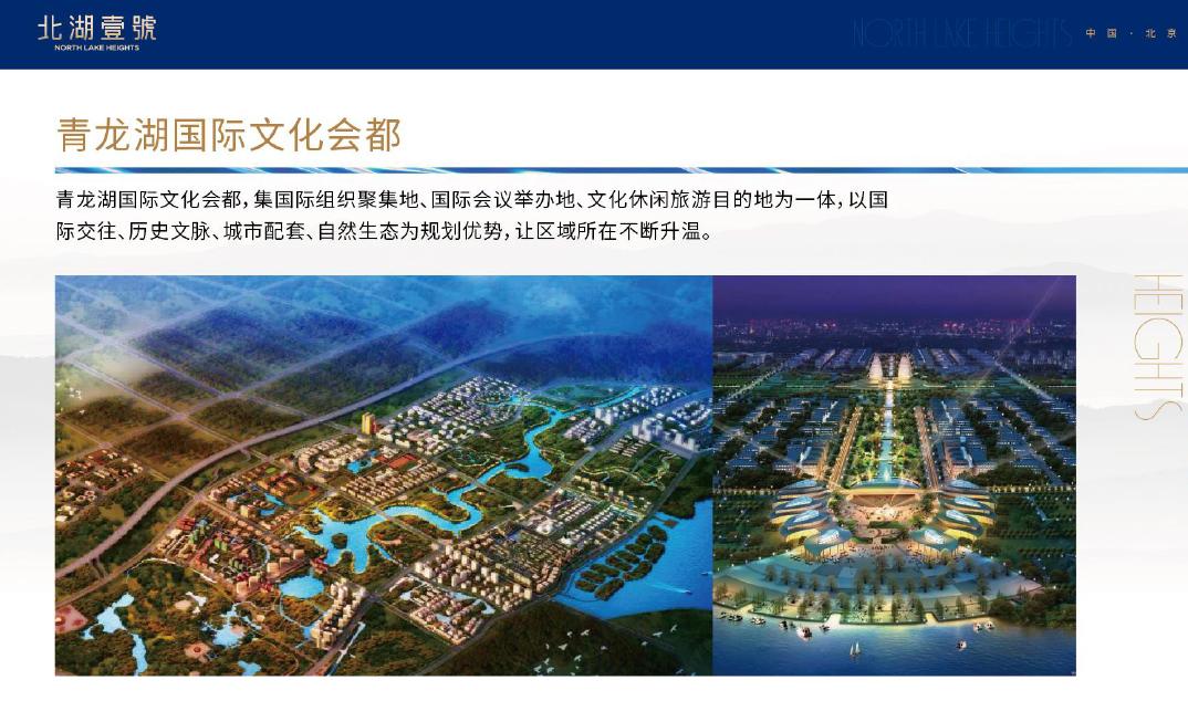 青龙湖国际文化会都