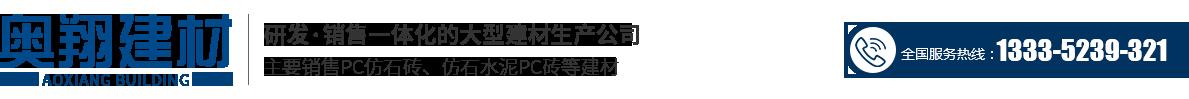 淄博奥翔建材有限公司
