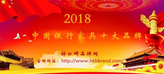 """""""2018年度中国银行家具十大品牌榜单""""荣耀揭晓"""