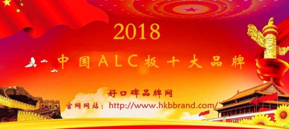 """""""2018年度中国ALC板十大品牌榜单""""荣耀揭晓"""