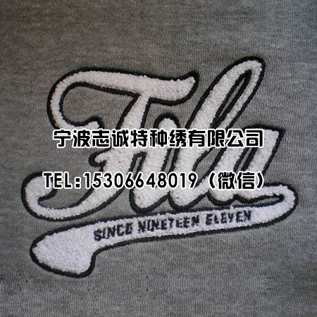 毛巾绣艺术英文字母绣