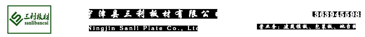 工地建筑模板-多层包装箱板-胶合板-木质车展地台板-宁津县三利板材有限公司