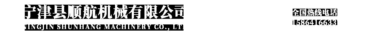 宁津县顺航机械有限公司