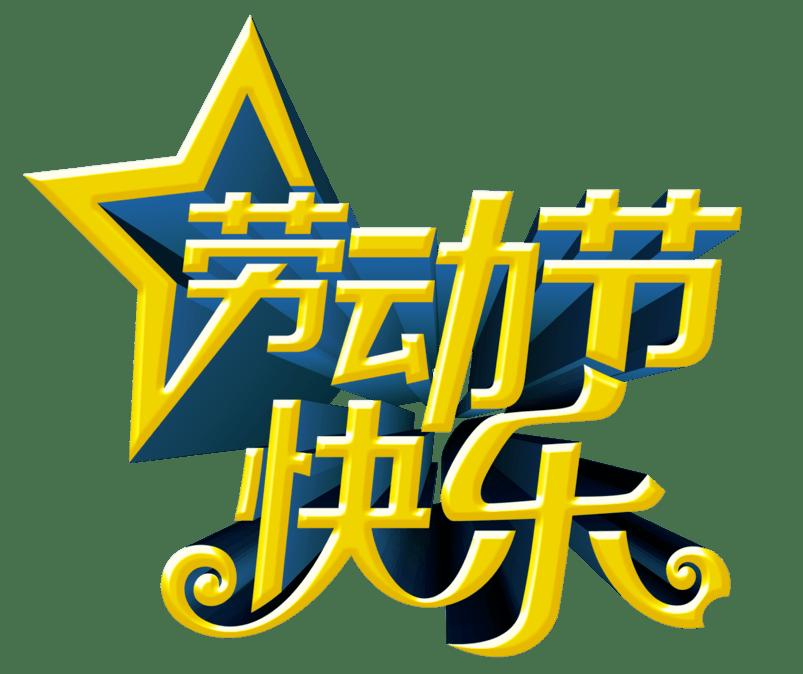 福州宇康环保设备有限公司致敬每一个伟大的劳动者劳动节快乐!