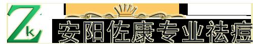 安阳佐康专业祛痘连锁中心