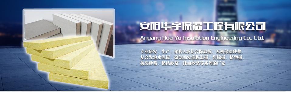 河南新乡泡沫板厂为您阐述保温泡沫板作为新型建材的优势