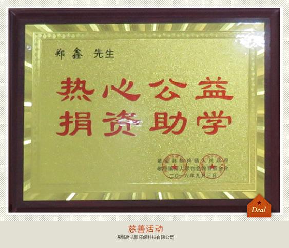 广州宝盛环境科技有限公司