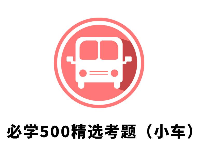 必学500精选考题(小车)
