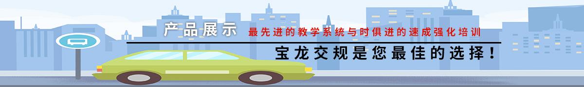 宝龙交规培训中心温馨提示
