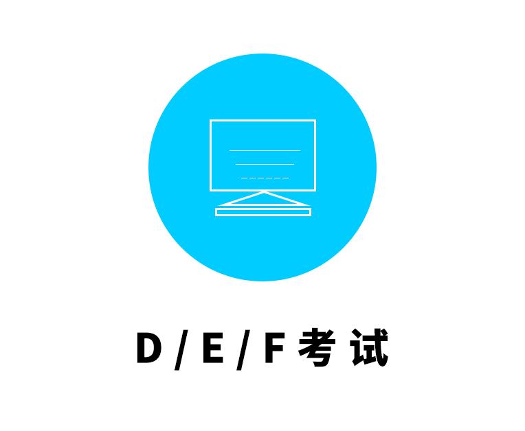 科四D\E\F考试