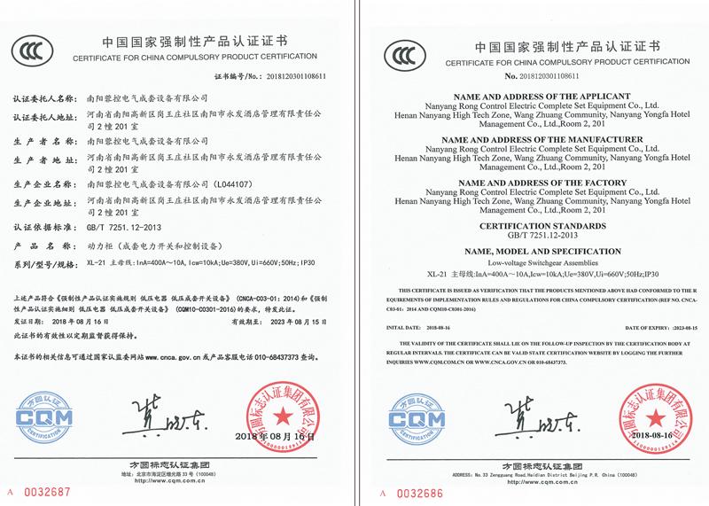 动力柜 CCC认证