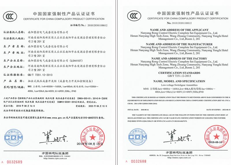 抽出式低压成套开关柜 CCC认证