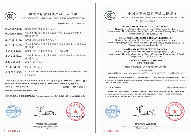 配电箱 CCC认证