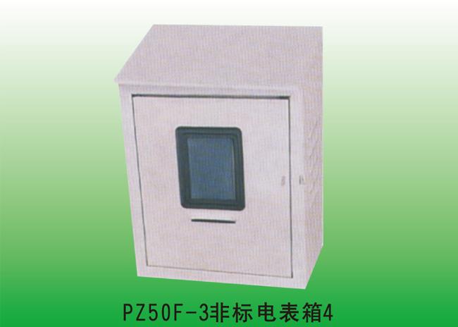 PZ50F-3非标电表箱