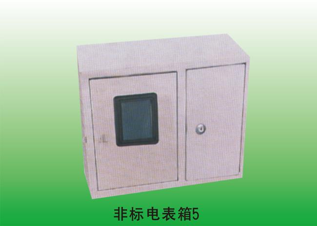 非标电表箱