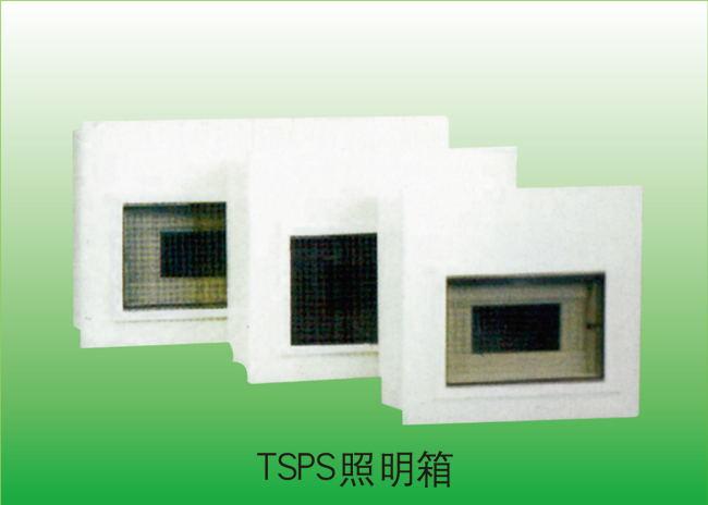 TSPS照明箱