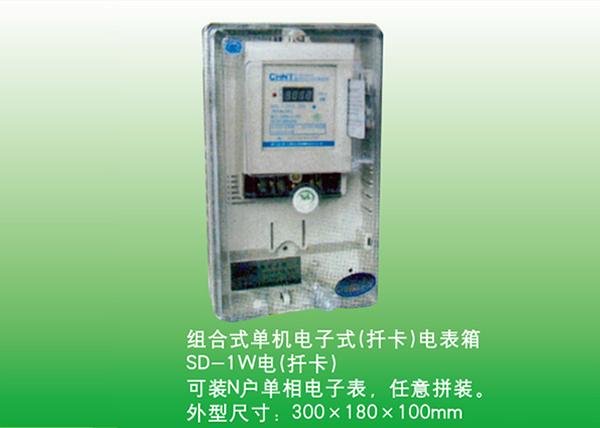 透明电表箱-组合式单机电子式电表箱