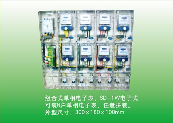 透明电表箱-组合式单相电子式电表箱