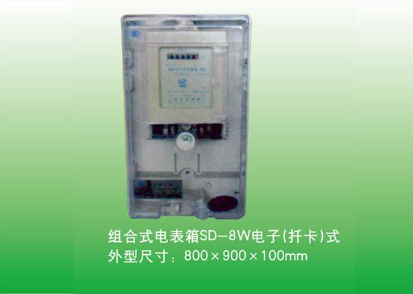 透明电表箱-组合式电表箱SD-8W电子式