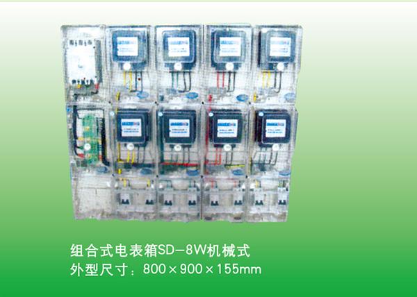 透明电表箱-组合式电表箱SD-8W机械式