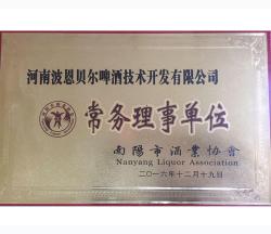 南阳市酒业协会常务理