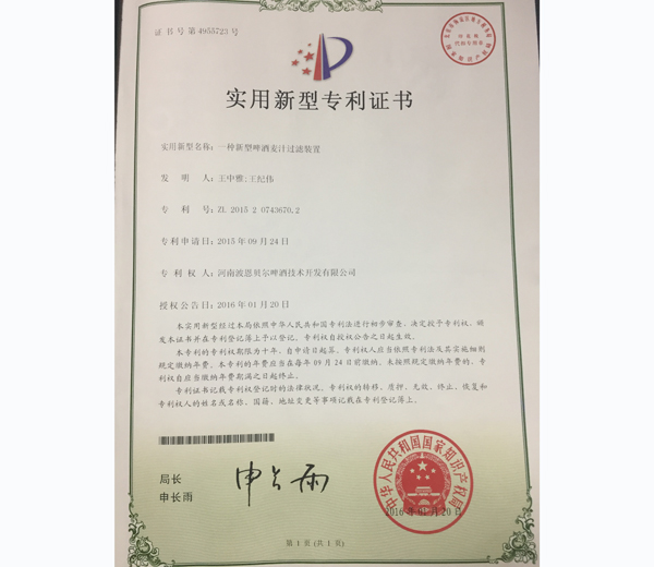 糖化锅专利证书