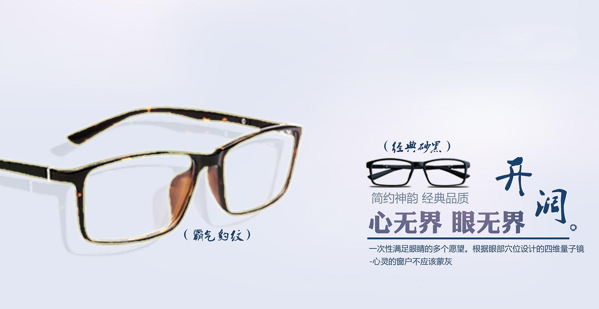 广州近视眼镜-尚壹视光眼镜店