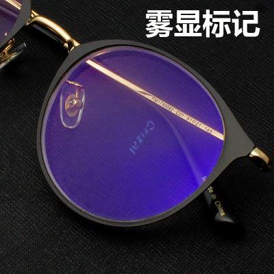 依视路钻晶A4防蓝光眼镜镜片雾显标记