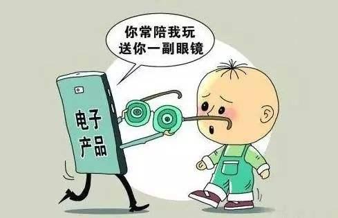 电子产品对孩子视力的危害
