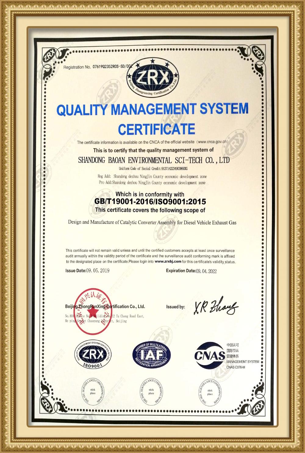 ISO9001英文质量管理体系认证证书