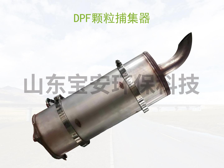 DPF颗粒捕集器