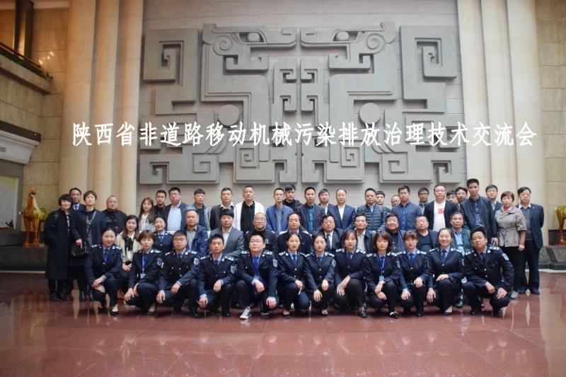 公司成功入围陕西省第一批非道路移动机械尾气污染排放治理技术服务!