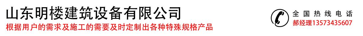 山东明楼建筑设备有限公司