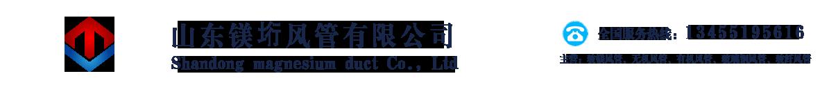 山东镁垳风管有限公司