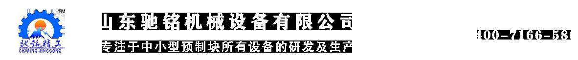 山东驰铭机械设备有限公司