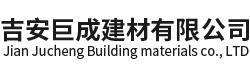吉安市青原区巨成建材有限公司_Logo