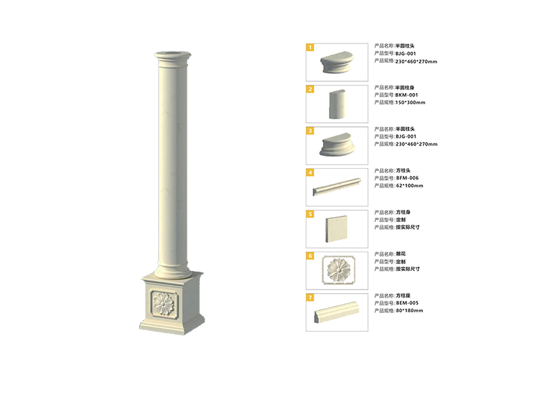 eps柱子